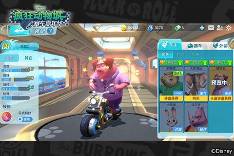 疯狂动物城:赛车嘉年华3