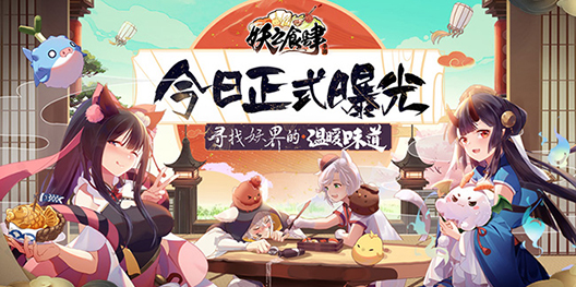 妖界的温暖味道金沙娱乐APP下载《妖之食肆》金沙娱手机网站今日正式曝光