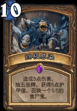 炉石传说终级感染