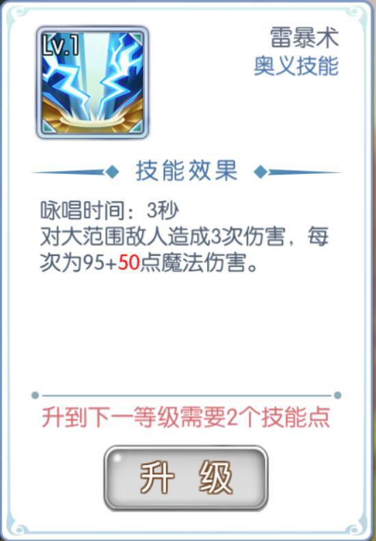 仙境传说RO:冒险者6