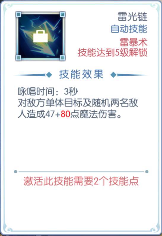 仙境传说RO:冒险者8