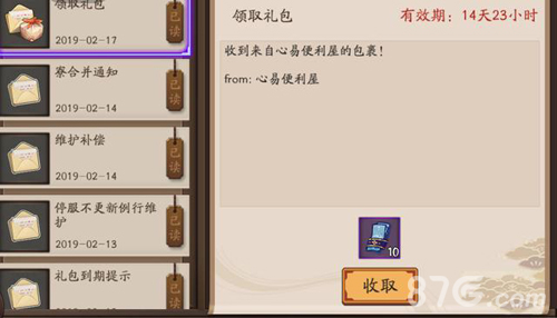 阴阳师生日福利是什么1