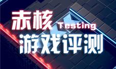 金沙娱乐APP下载《赤核》金沙娱手机网站游戏评测:一款小巧且精致的休闲佳作