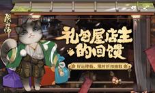 阴阳师礼包屋店主的回馈活动2月 时间玩法奖励介绍