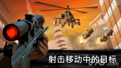 狙擊行動:代號獵鷹截圖4