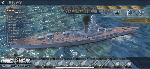 巅峰战舰6