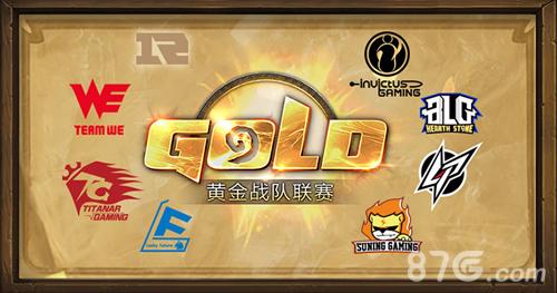 炉石传说黄金战队联赛