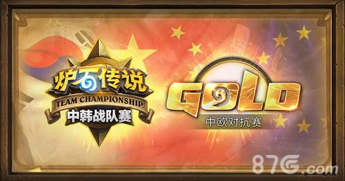 炉石传说黄金国际挑战赛