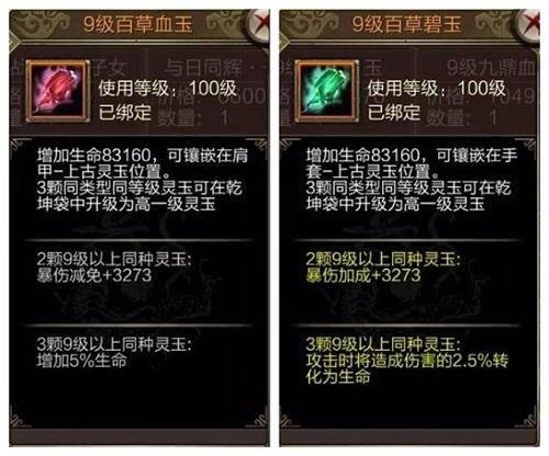 百草系列灵玉属性