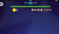 消灭舱媲ES槔钟蜗贰毒第230关怎么过 过关技巧攻略视频