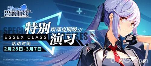 碧蓝航线特别演习埃塞克斯级