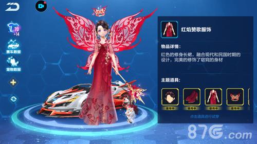 QQ飞车手游红焰赞歌获得方法
