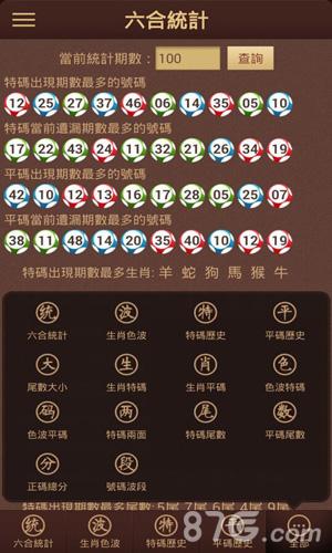 香港皇家六盒宝典2019截图2