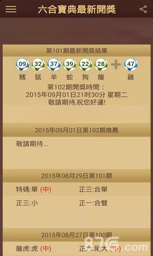 香港皇家六盒宝典2019截图3