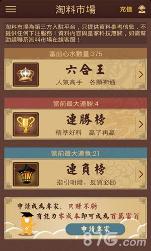 香港皇家六盒宝典2019截图5