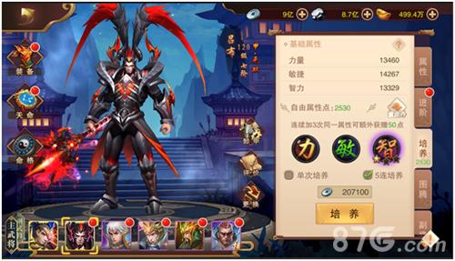 妖姬OL2武将1