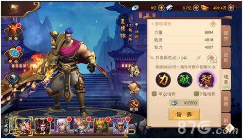 妖姬OL2武将2