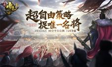 金沙娱乐APP下载《梦想帝王手游》金沙娱手机网站公测评测:自由度超高的策略SLG