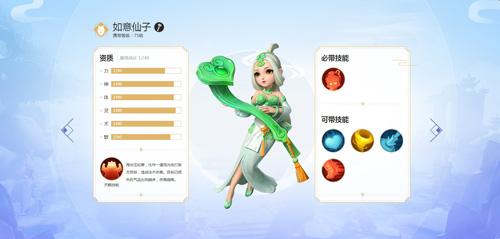 《梦幻西游3D》手游召唤兽图鉴上线 海量资讯一手掌握