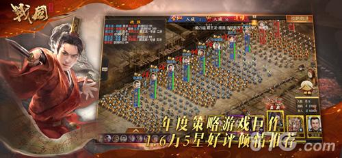 战国-巅峰国战之王者归来截图5
