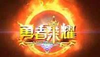 勇者荣耀宣传CG视频 真正的勇者不会沉寂