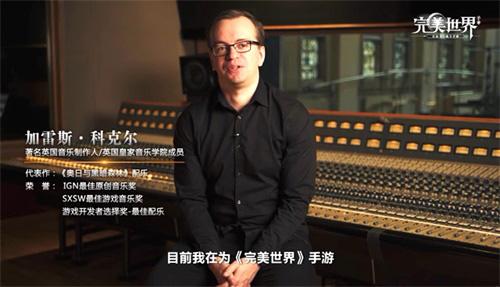 著名英国音乐制作人加雷斯·科克尔