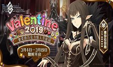 《Fate/GrandOrder》情人节活动限时开启
