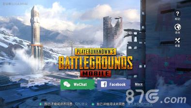 pubg mobile國際服綁定微信2