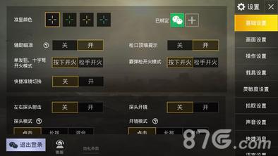 pubg mobile國際服綁定微信3