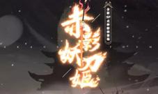 阴阳师SP式神赤影妖刀姬预热视频曝光 上线时间推近