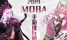 MOBA手游排行榜2019 人气MOBA钱柜娱乐排名大全