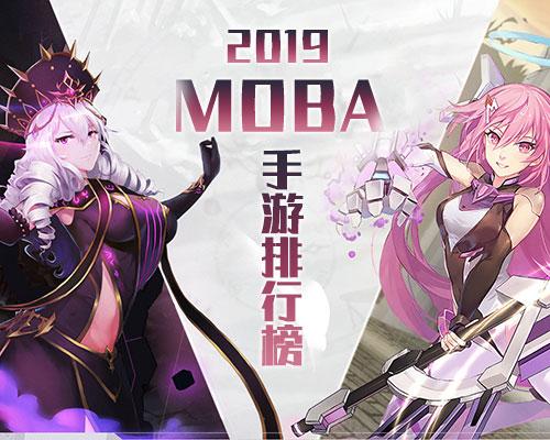 MOBA手游排行榜2019