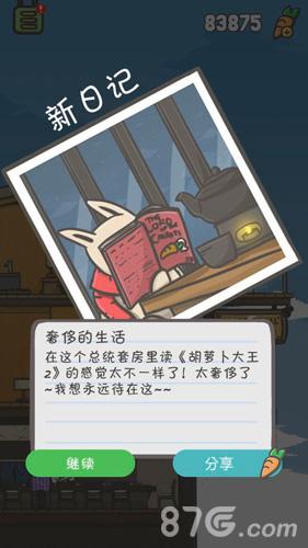 Tsuki月兔冒险日记