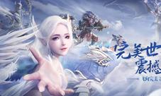 《完美世界》手游震撼上线 全新CG首爆