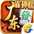 腾讯广东麻将好友约牌版