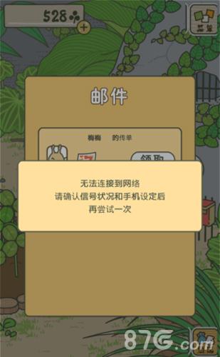 旅行青蛙汉化版梅梅传单
