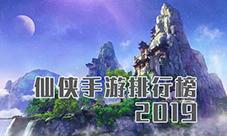 仙侠手游排行榜2019 最火的仙侠游戏前十名