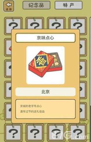 中文版和日本版区别3