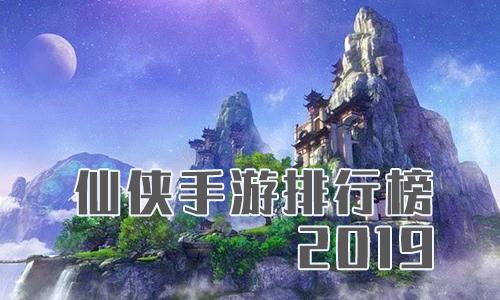 仙侠手游排行榜2019