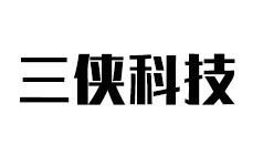 福建三侠信息科技有限公司