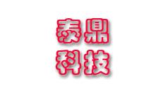 天津泰鼎科技有限公司