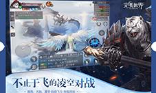 完美世界手游妖兽视频 新职业妖兽技能展示