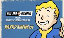 ?#26007;?#23556;:避难所Online》玩法介绍!