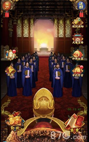 大唐皇帝宣政殿攻略