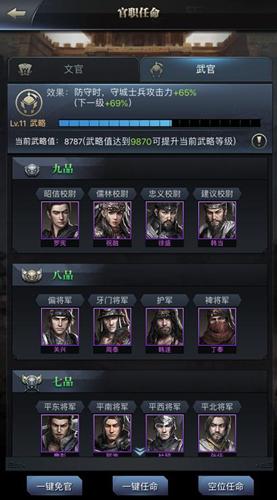 三国群英传-霸王之业2