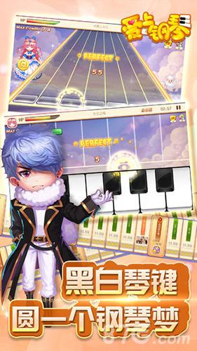 愛上鋼琴截圖1