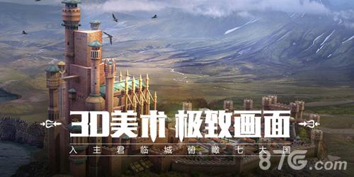 权力的游戏凛冬将至安卓版截图4