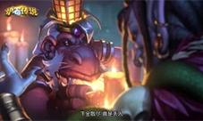 炉石传说巨龙年预告片第二弹 狗头人国王
