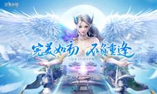 《完美世界》携手川音才子陈柯宇打造游戏同名金曲