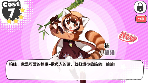 楠——小熊猫